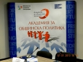 "The fourth course of ""Academy for Municipal Policy"" has began"