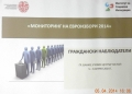 First training of civil observers in 2014